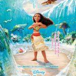 映画モアナと伝説の海の制作秘話と文化考証の裏話!あらすじ&感想も