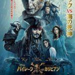 映画パイレーツオブカリビアン最後の海賊のネタバレ感想とあらすじ!続編の伏線は?
