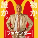 映画ファウンダーハンバーガー帝国の秘密のネタバレ感想とあらすじ!レイの移動距離はハンパない!?
