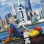 映画スパイダーマンホームカミングのネタバレ無し感想!前5作との違いと見どころ紹介も!