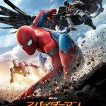 映画スパイダーマンホームカミングのネタバレ感想とあらすじ!前5作との違いも紹介!