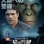 映画猿の惑星創世記のおさらいとネタバレ感想!猿は人間に取って代わりたかった?