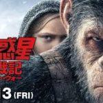 映画猿の惑星聖戦記のトリビア紹介!次回作続編への伏線はあるのか考察!