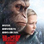 映画猿の惑星聖戦記のネタバレ感想とあらすじ!猿を倒したとしても人間は地球を取り戻せた?
