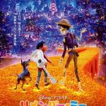 ディズニー映画リメンバーミーのネタバレ感想とあらすじ!死者の日に飾られる花びらの名前は?