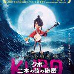 映画KUBOクボと二本の弦の秘密のネタバレ感想とあらすじ!三味線の演奏者は誰?
