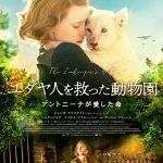 映画ユダヤ人を救った動物園アントニーナが愛した命のネタバレ感想とあらすじ!