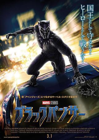 映画ブラックパンサーのネタバレ感想とあらすじ!ヒーローが国王が意味する所は?