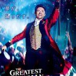 映画グレイテストショーマンのネタバレ感想とあらすじ!素晴らしい曲と映画の関係を考察!