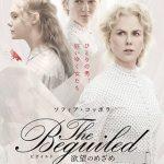 映画The Beguiledビガイルド欲望の目覚めのネタバレ感想とあらすじ!