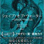 映画シェイプオブウォーター題名に隠された意味は?半魚人のモデルは?