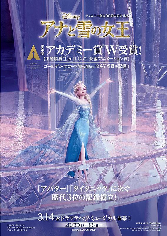 アナ と 雪 の 女王 動画